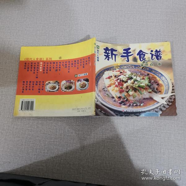 现代人食谱——新手食谱