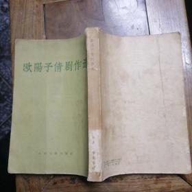 欧阳予倩剧作选 1956年一版一印