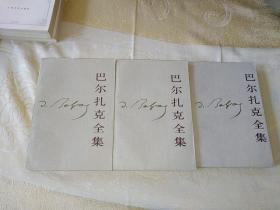 巴尔扎克全集(1、2、3)一版一印