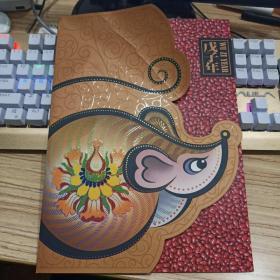 2008-1戊子年鼠年大版张邮折