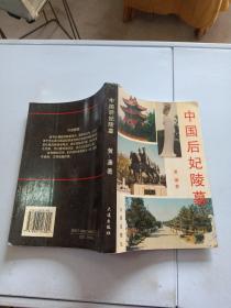 中国后妃陵墓