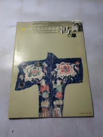 21世纪优秀艺术家画集:冯劲草