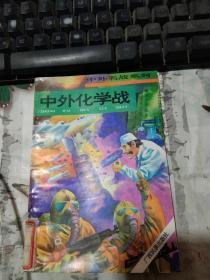 中外名战系列:中外化学战