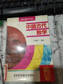 中国古代数学.
