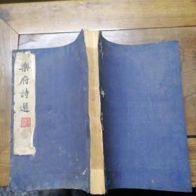 乐府诗选 1954年版 线装本出版1000册