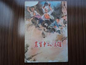 直罗十二小英雄--78年1印50525册,姜豪绘画,甘肃版小文革诗配画大开本彩色连环画,大缺本