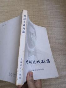 契科夫戏剧集   焦菊隐译