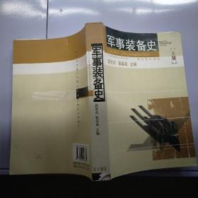 军事装备史(上册)