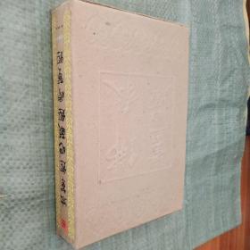 《佛教画藏》系列丛书:经部 (法华经 地藏经 胜鬘经)1函3册