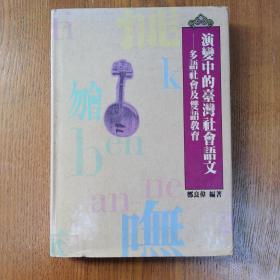 演变中的台湾社会语文:多语社会几双语教育