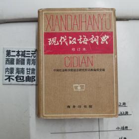 现代汉语词典(修订本)。