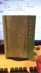 贵州古茶树   无外衣