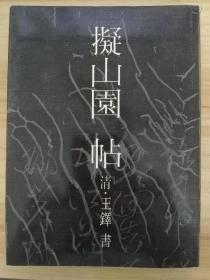拟山园帖(16开精装 全一册)