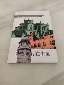 外商银行在中国