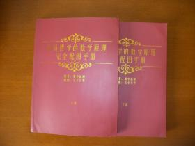 市场哲学的数学原理完全配图手册 (上下册合售)