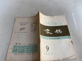 象棋 1963年第9期