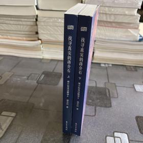 找寻真实的蒋介石:蒋介石在台湾