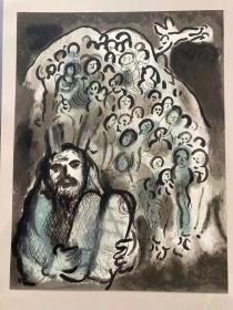 夏加尔石版画《摩西十诫》 8开大尺幅 美国进口 法国姆尔罗出版社手工制作