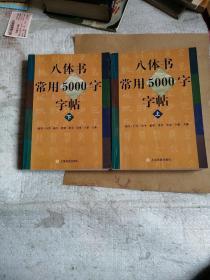 八体书常用5000字字帖(上下全)