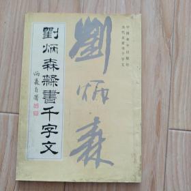 刘炳森隶书千字文  包邮挂