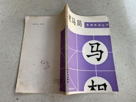 进马局 (象棋布局丛书)
