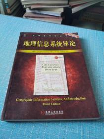 地理信息系统导论(原书第3版)