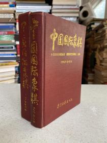 中国国际象棋 1992年合订本  1993年合订本(共两册合售)精装本