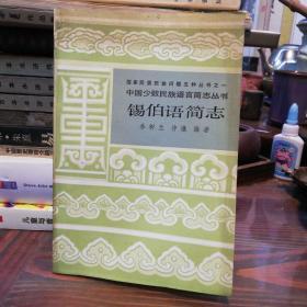 中国少数民族语言简志丛书    锡伯语简志    作者李树兰签名本(赠予乌扎拉同志)