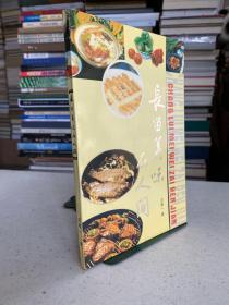 长留美味在人间(仅印500册)