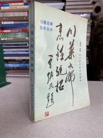 川菜大师烹饪绝招(1989年版印)01