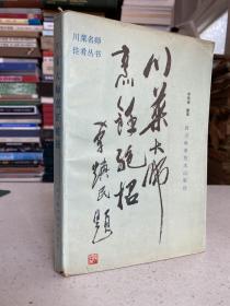 川菜大师烹饪绝招(1988年一版一印)02