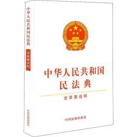 中华人民共和国民法典(含草案说明32开白皮版)2020年6月新版