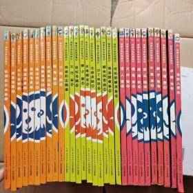 海底小纵队探险记(第一辑、第二辑、第三辑)1-30本,共计30本合售