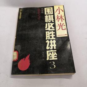 小林光一围棋必胜讲座.3.终盘编:赢棋之道