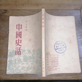 中国史话 1952年3月上海重印11版