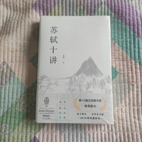 苏轼十讲(全新 带塑封 现货 品好)