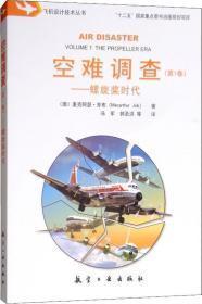 空难调查:第1卷:Volume 1:螺旋桨时代:The propeller era 正版新书 [澳]麦克阿瑟·乔布(Macarthur Job) / 航空工业出版社 / 2018-11 / 平装