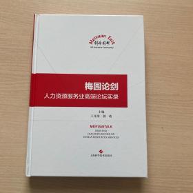梅园论剑:人力资源服务业高端论坛实录
