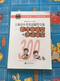 上海市中考英语题型专练 首字母填空+选词填空
