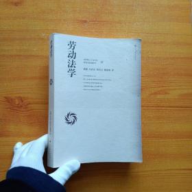 劳动法学/法律硕士专业学位研究生统编教材【内页干净】