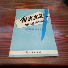 自来水笔修理知识    封二扉页带毛主席语录    1974年一版一印