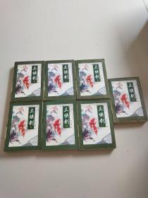 三侠剑(3、7-12册)7本合售