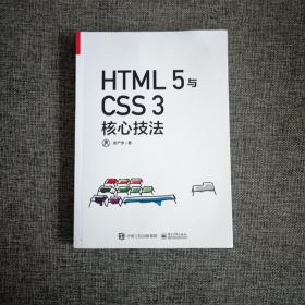 HTML 5与CSS 3核心技法(全彩)