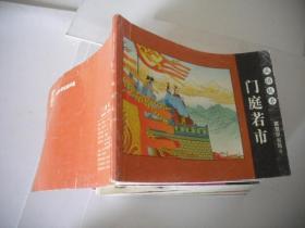 门庭若市(北京小学生连环画)