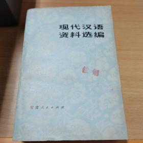 现代汉语资料选编