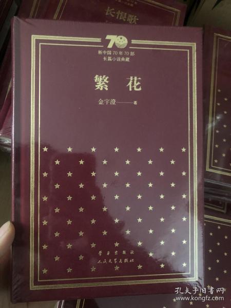 新中国70年70部长篇小说典藏之《繁花》精装一版一印