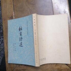 杜甫诗选 中国古典文学读本丛书