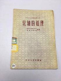轮轴的道理 农村大众实用物理丛书