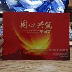同心共筑中国梦邮折