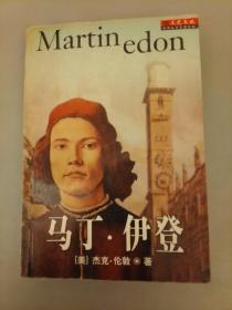 世界文学名著经典(第二辑):马丁·伊登    2021.4.30
